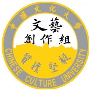 中國文化大學中國文學系文藝創作組招生網